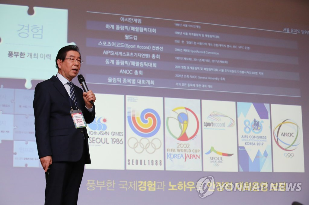 Seoul Picked over Busan as Candidate Host for 2032 Olympics