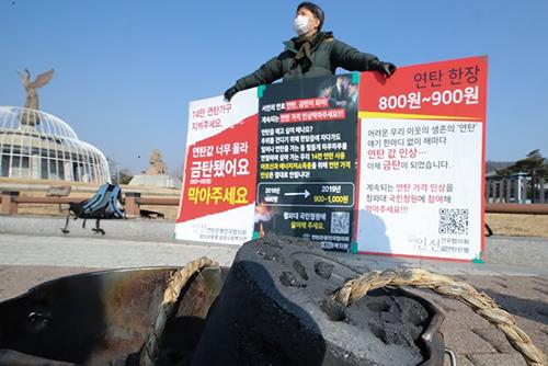 '연탄 가격 일방 인상 안 한다'…밥상공동체·산자부 협의
