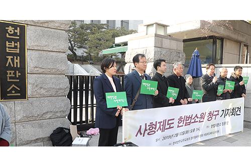 韩国天主教要求废除死刑制度