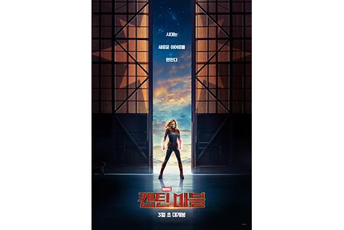 '캡틴 마블' 3월 한국서 전세계 최초 개봉 확정