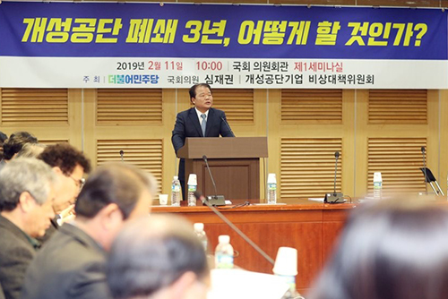 개성공단 폐쇄 3년…입주 기업인, 정부·국회에 '공단 재개 노력' 요청
