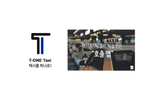 택시업계, 자체 택시호출 애플리케이션 '티원택시' 출시…열흘간 시범운영
