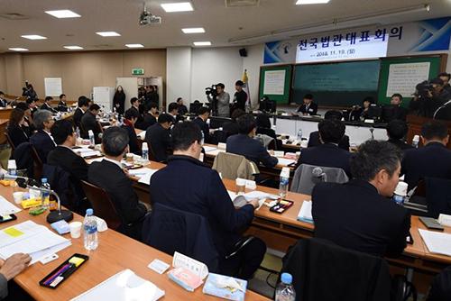 전국법관대표회의, '도 넘은 판사 비판' 임시법관회의 무산