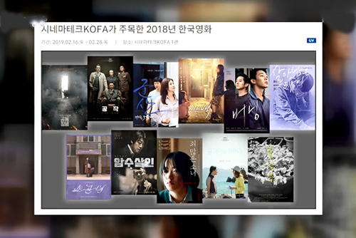 시네마테크KOFA '2018 한국영화 기획전' 개최