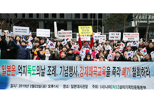 S. Koreans Denounce Event to Promote Japan's Dokdo Claims