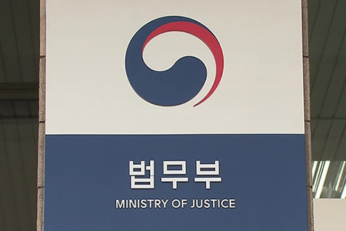 Justice Ministry Decides to Grant Special Pardons for 4,300 People