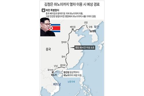 Sommet Trump-Kim : un hôtel situé près de la frontière nord-coréano-chinoise contrôlé