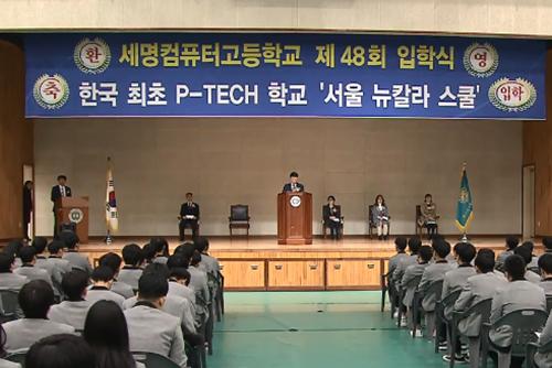 Sekolah 'P-Tech' Pertama di Korea Telah Dibuka