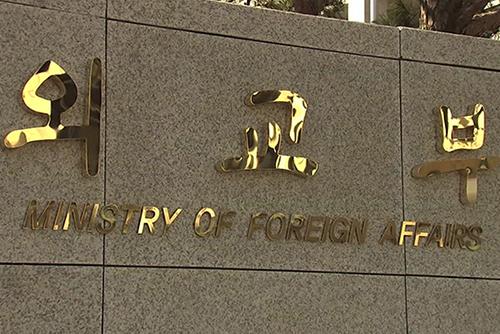Exposition sur le gouvernement provisoire coréen à l'Académie nationale diplomatique