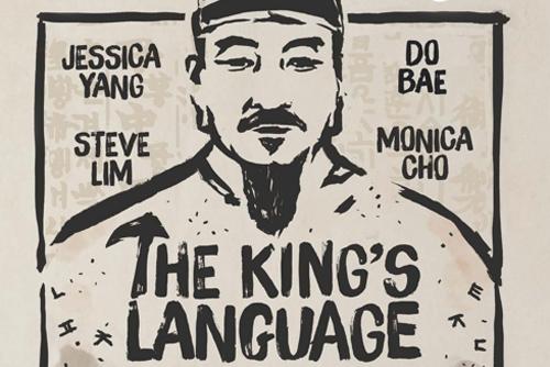 세종대왕 한글창제 영어역사극 '킹스 랭귀지' 미국 LA서 공연