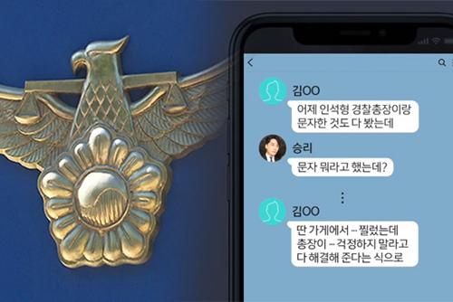 '승리.정준영 단체대화방'서 '경찰총장' 거론된 경찰청 총경 대기발령