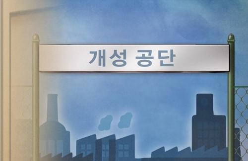 韓国政府 再輸入加工で北韓全域での生産品を韓国産と認める構想