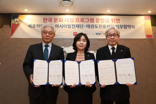 Korean Cultural Program Featuring Taekwondo to Be Offered to Foreigners in May