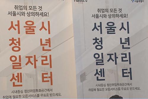 الحكومة الكورية تقدم دعمًا نقديًّا للشباب الباحثين عن عمل