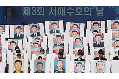 """국방부 """"서해 수호의 날, 북한 도발 맞서 희생된 장병 기리는 날"""""""