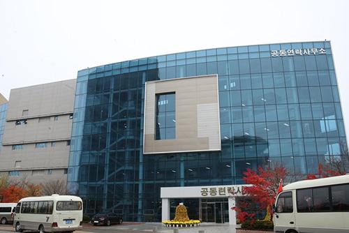 北韩人员22日撤离开城南北共同联络事务所