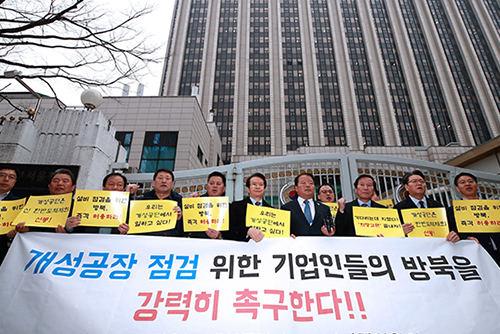 S. Korea Withholds Approval for Visits to Gaeseong Industrial Complex
