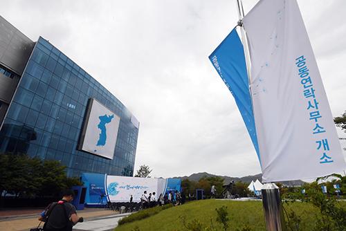 南北联络事务所设立3周年 统一部称将努力重启办公
