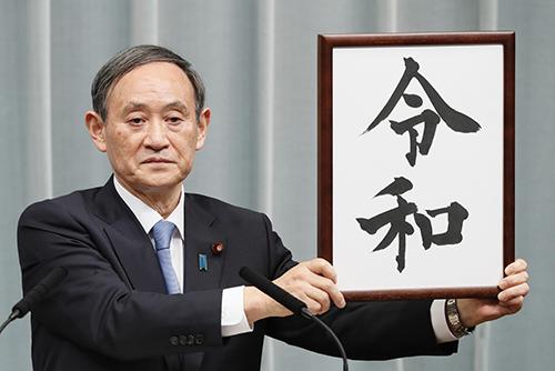 日本の新元号「令和」に決定 韓国メディアも一斉に報道