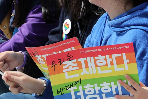 HRW: LGBT Students in S. Korea Face Bullying, Discrimination in Schools