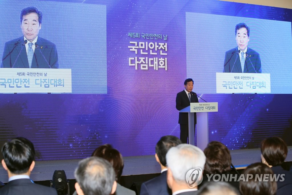 Prime Minister: Truth Seeking of Sewol Sinking Facing Disruptions