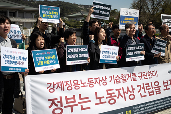 Labor, Civic Groups Protest Busan Govt' over Removal of Forced Labor Statue