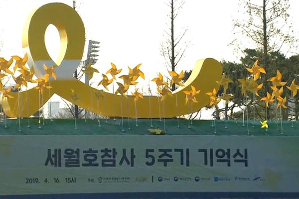 Une cérémonie à la mémoire des victimes du naufrage du Sewol est organisée à Ansan