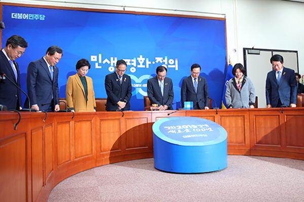 """민주당 의원들, """"세월호 진짜 책임자 처벌…황교안 수사하라"""""""