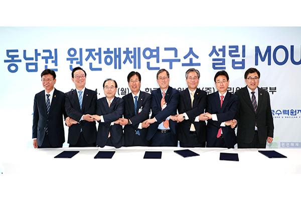 Hàn Quốc thành lập viện nghiên cứu phá dỡ lò phản ứng hạt nhân