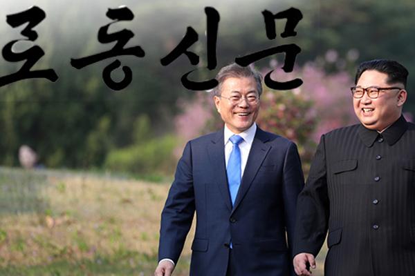 """노동신문 """"외세공조 아니라 민족공조로 남북관계 풀어가야"""""""