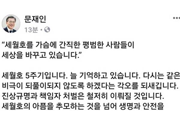 """문 대통령, 세월호 5주기 """"진상규명·책임자 처벌 철저히 이뤄질 것"""""""