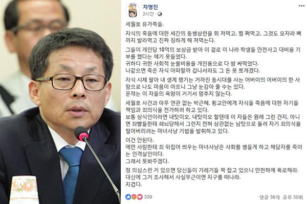 """한국당 차명진 전 의원 """"세월호 유가족, 징하게 해쳐 먹는다"""" 막말"""