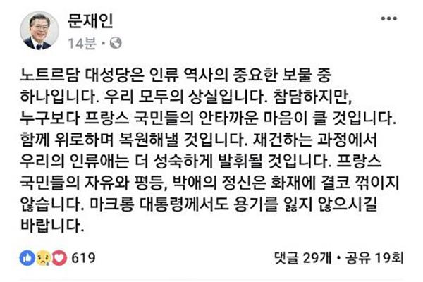 ノートルダム大聖堂火災 文大統領がお見舞いのメッセージ