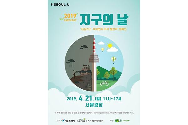 22일 '지구의 날' 기념, 19일부터 기후변화주간 운영