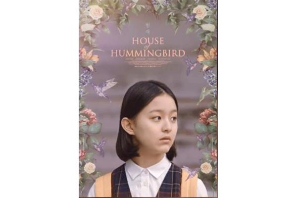 """""""House of Hummingbird"""" gewinnt Preis für besten Film bei Instanbul Filmfestival"""