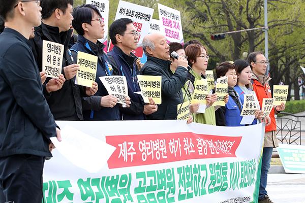 """""""제주도민이 승리했다""""…시민단체, 제주 영리병원 허가 철회 환영"""
