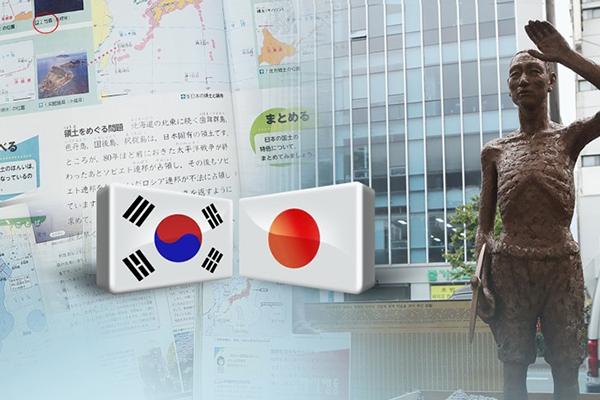 日本の外交青書 韓日関係について「非常に厳しい状況直面」