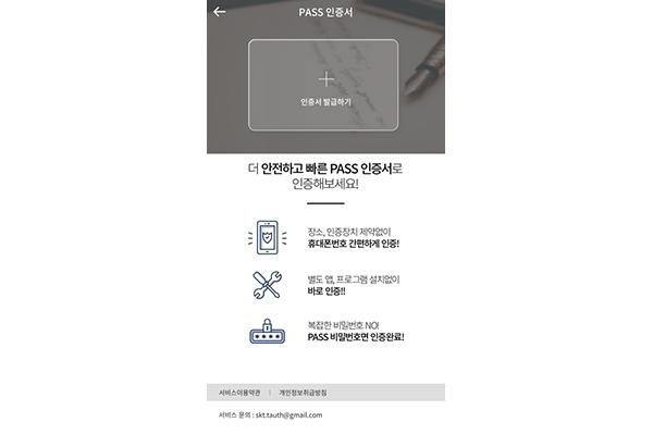 통신3사, '패스 인증서' 출시…사설인증 시장 본격 진출