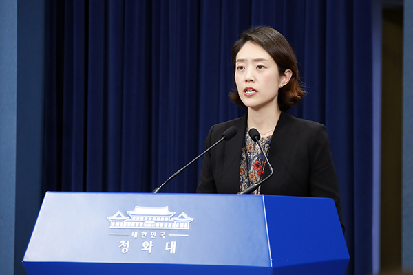 Ko Min Jung es designada como primera portavoz de Moon Jae In
