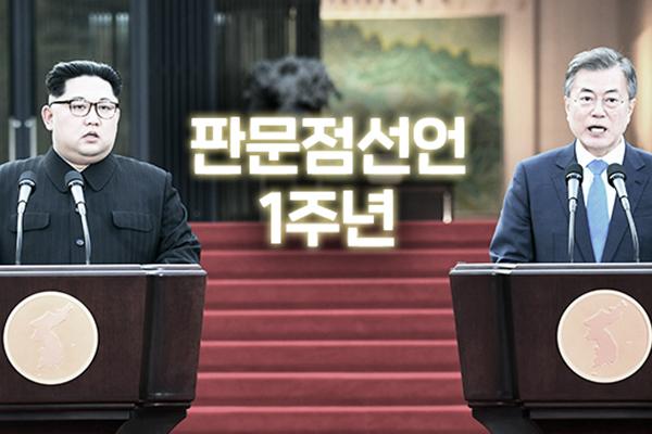 국방대, 4·27 판문점 선언 1주년 관련 포럼 개최