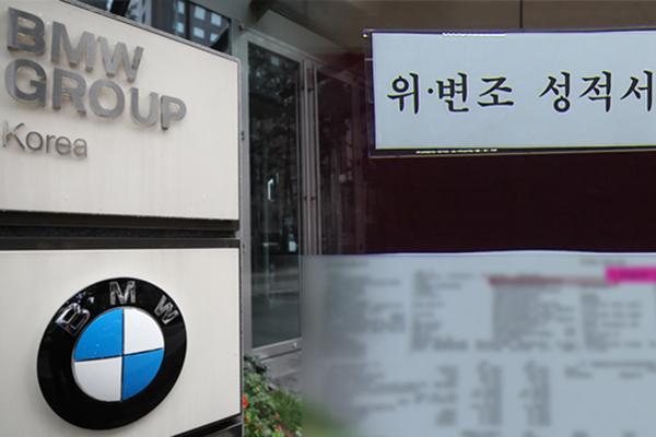 '배출가스 비리' BMW 코리아 항소심에서도 벌금 145억 원