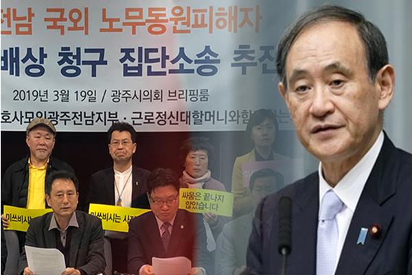 اليابان تكرر طلبها لكوريا الجنوبية بحل قضية العمل القسري