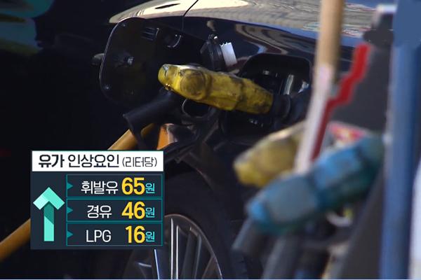 韩国7日起减少燃油税下调幅度