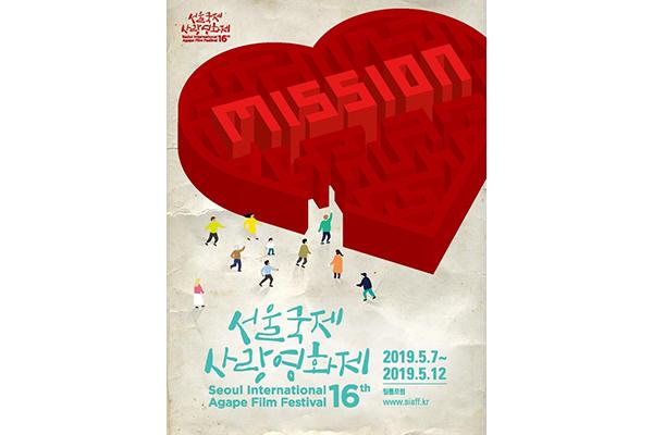 В Сеуле проходит International Agape Film Festival