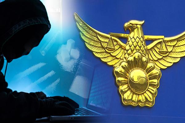 경찰, 2달 동안 온라인 마약사범 93명 검거·23명 구속