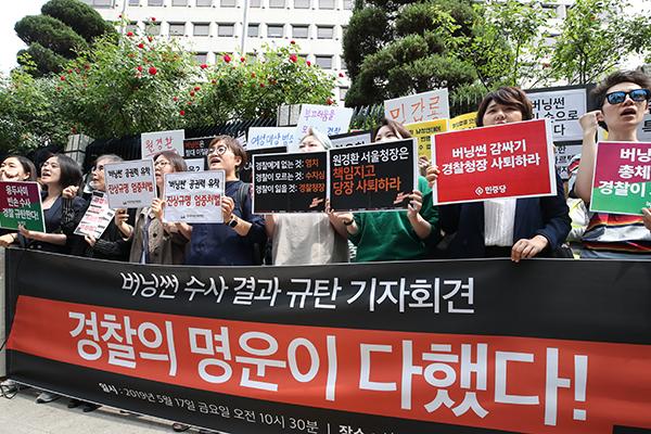 """여성단체, 버닝썬 수사결과 규탄.. """"경찰 명운 다했다"""""""