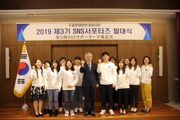 '일본에 한국 알리기'…주일대사관 SNS 서포터즈 발대식