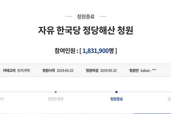 自由韓国党の解散求める請願 過去最高の183万人