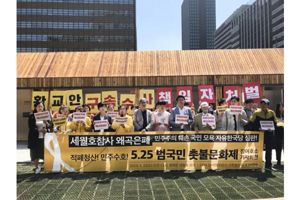 세월호단체 25일 광화문서 '범국민 촛불문화제'…시민참여 호소