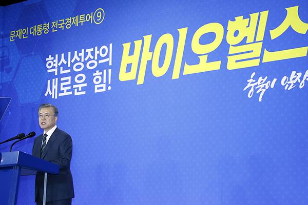 الحكومة الكورية تستثمر 4 تريليونات وون في الصحة الحيوية حتى 2025